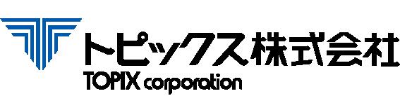 トピックス株式会社